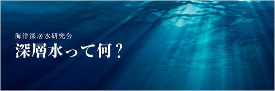 深層水って何?