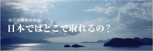 日本ではどこで取れるの?